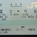 Photos: 特急ふじかわ特急券