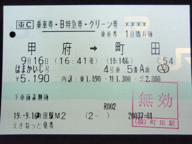 Photos: 特急はまかいじ号乗車券&特急券&グリーン券