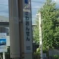 Photos: 石和温泉駅