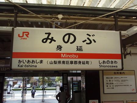 身延駅名標