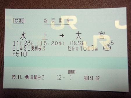 EL&SL奥利根号指定席券(水上→大宮)