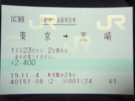 新幹線自由席特急券(東京→高崎)