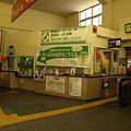 Photos: 水上駅改札口