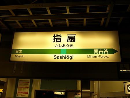 指扇駅名標