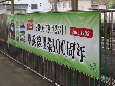 横浜線開業100周年垂れ幕