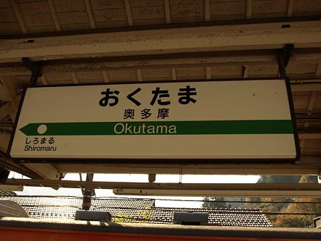 奥多摩駅名標