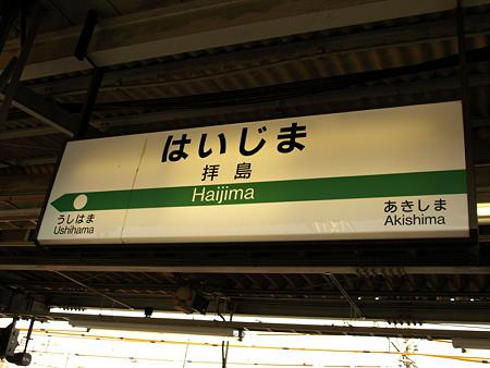 拝島駅名標