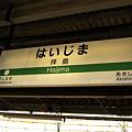 Photos: 拝島駅名標