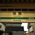 Photos: 指扇駅名標