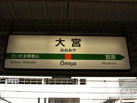 大宮駅名標