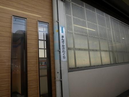万座・鹿沢口駅