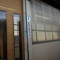 写真: 万座・鹿沢口駅