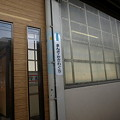 Photos: 万座・鹿沢口駅