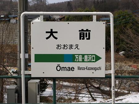 大前駅名標