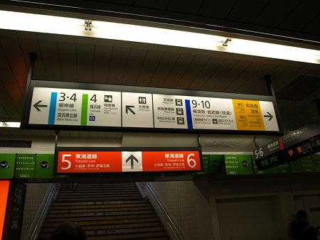 東海道線のりば(横浜駅)