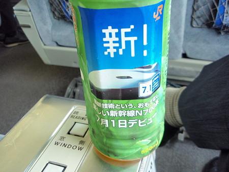 お茶の広告