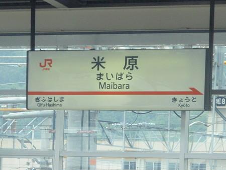 米原駅名標