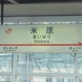 Photos: 米原駅名標