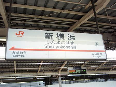 新横浜駅名標