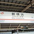 Photos: 新横浜駅名標