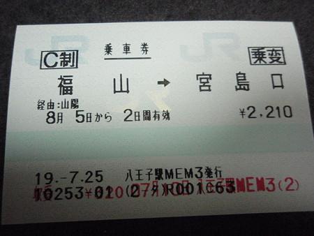 山陽本線の乗車券
