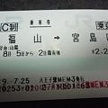 Photos: 山陽本線の乗車券