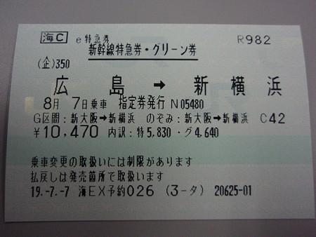広島→新横浜の新幹線切符