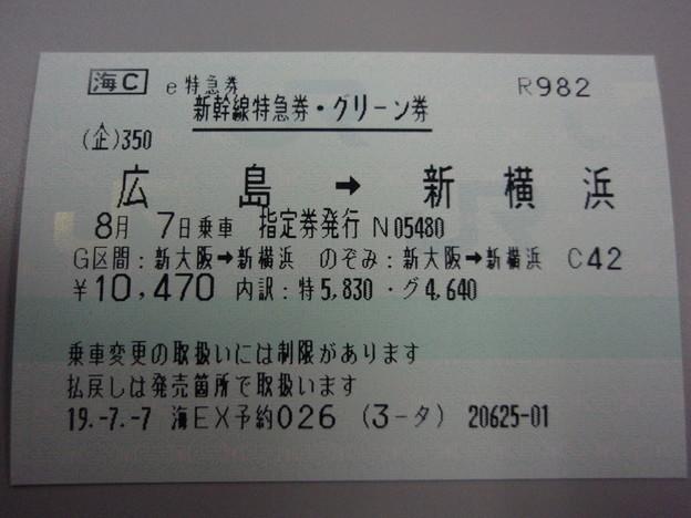 Photos: 広島→新横浜の新幹線切符
