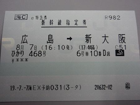 広島→新大阪の新幹線切符