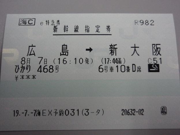 Photos: 広島→新大阪の新幹線切符