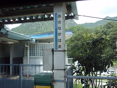 安芸長浜駅名標