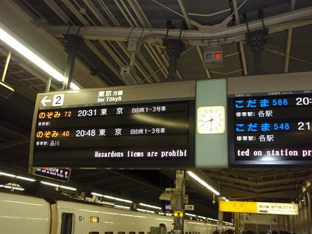 案内板(新横浜駅)