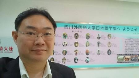 四川外国語大学にて 2016年