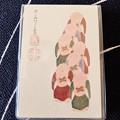 写真: 「伏見人形図」のメモ帳