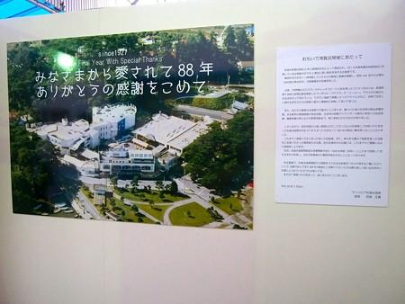 20140809 松島 マリンピア06