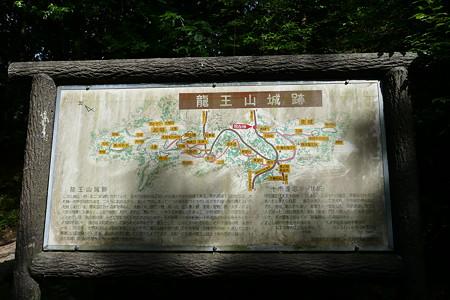 竜王山案内看板