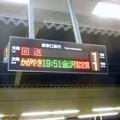 Photos: ダイヤ改正後のJR長野駅12番ホーム乗車口案内板-0