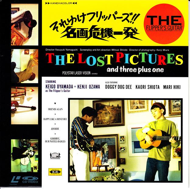 THE FLIPPER'S GUITAR  それゆけフリッパーズ!!_001