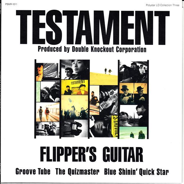 THE FLIPPER'S GUITAR  新・それゆけフリッパーズ!!_007
