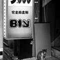 Photos: 客引き
