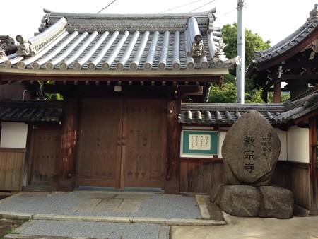 20140806 ウォーキング風景 教宗寺