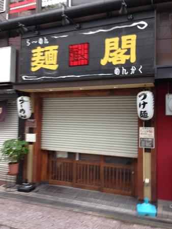 20140824 ラーメン「麺閣」