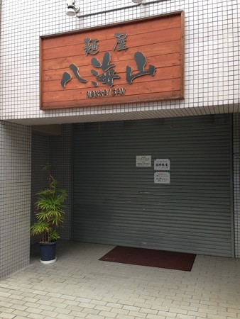 20140825 ラーメン「八海山」(高槻)