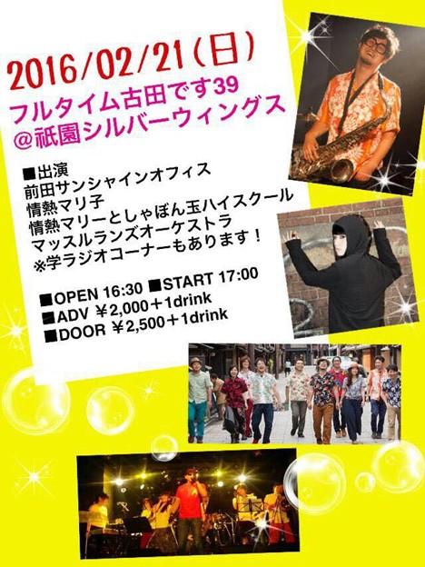 写真: 明日は古田氏のeventが祇園silver wingsにて☆TU-KOも前田やマッスルや学ラジオで貢献できたらと思ってます(^^)良き日に♪