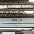 写真: 御茶ノ水駅 駅名標【中央快速線 上り】