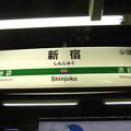新宿駅 駅名標【埼京線・湘南新宿ライン 北行】