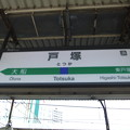 戸塚駅 駅名標【横須賀線 下り】