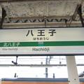 八王子駅 駅名標【八高線】