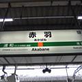 赤羽駅 駅名標【湘南新宿ライン 北行】