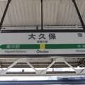 写真: 大久保駅 駅名標【中央総武線 西行】